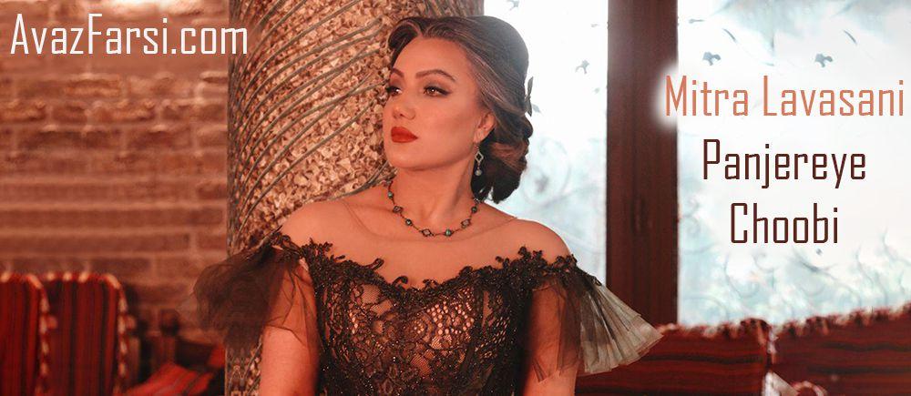 Mitra Lavasani - Panjereye Choobi